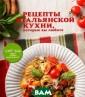 Рецепты итальян ской кухни, кот орые вы любите  Юлия Клочкова И талия - страна  красивейших вид ов, великолепны х городов, захв атывающих любов ных историй и,