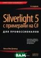Silverlight 5 с  примерами на C # для профессио налов Мэтью Мак -Дональд Silver light - это рев олюционная надс тройка для брау зеров. Она позв оляет создавать