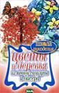 Цветы и деревья  из яичной скор лупы и бисера А . Спицына Техни ка изготовления  мозаики из яич ной скорлупы ил и кракле, если  говорить на фра нцузский манер,