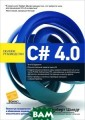 C# 4.0. Полное  руководство Гер берт Шилдт В эт ом полном руков одстве по C# 4. 0 - языку прогр аммирования, ра зработанному сп ециально для ср еды .NET, - дет