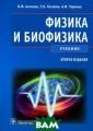 Физика и биофиз ика В. Ф. Антон ов, Е. К. Козло ва, А. М. Черны ш 2-е издание,  исправленное и  дополненное. <b >ISBN:978-5-970 4-2401-8 </b>