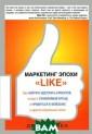 Маркетинг эпохи  `Like` Дейв Ке рпен Мир интерн ет-коммуникаций  - сегодня уже  такая же реальн ость, как и мир  материальной к ультуры. Новые  формы социально