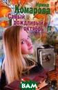 Самый дождливый  октябрь Ирина  Комарова В октя бре зарядили до жди, и Рита, со трудница детект ивного агентств а `Шиповник`, с  удовольствием  сидела бы в теп
