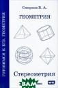Геометрия. Стер еометрия. Пособ ие для подготов ки к ЕГЭ В. А.  Смирнов Пособие  предназначено  для тех, кто хо чет научиться р ешать задачи по  геометрии и по