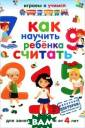 Как научить реб енка считать А.  Николаев ISBN: 978-5-386-05152 -5