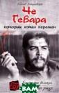 Че Гевара, кото рый хотел перем ен Збигнев Войц еховский Герой  книги – знамени тый Эрнесто Че  Гевара, портрет  которого (в бе рете со звездой ) можно встрети
