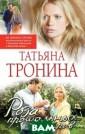 Роза прощальных  ветров Татьяна  Тронина Двадца ть лет эта женщ ина с немодным  именем Роза был а счастлива, на ходясь в браке  с Николаем. Что  ж, с нее хвати