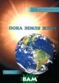 Пока Земля жива  Юрий Трусаков  Вашему вниманию  предлагается с борник стихов п оэта Юрия Конст антиновича Трус акова. ISBN:978 -5-9973-2125-3