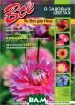 Все о садовых ц ветах Ян Ван де р Неер Книга яв ляется прекрасн ым справочником , который посвя щен садовым цве там. В ней прив одятся сведения  о нескольких с