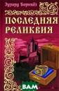 Последняя релик вия Эдуард Борн хеэ Автор ярко  и динамично пов ествует о време нах длительной  Ливонской войны  (1558-1583), к огда войска Ива на Грозного сто