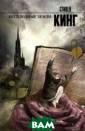 Бесплодные земл и. Книга 3 из ц икла `Темная ба шня` Стивен Кин г Стивен Кинг…  `Король ужасов` ? Да. Непревзой денный мастер п роникновения в  самые тайные, с