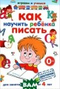 Как научить реб енка писать А.  М. Круглова Эта  книга поможет  родителям научи ть ребенка писа ть буквы и само стоятельно подг отовить его к ш коле. В ней вни