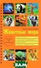 Животные мира.  Полная энциклоп едия Скалдина О .В. Энциклопеди я `Животные мир а` откроет вам  удивительный ми р живой природы ! Книга построе на по принципу