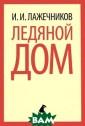 Ледяной дом И.  И. Лажечников И ван Иванович Ла жечников (1790- 1869) - один из  ярчайших русск их писателей XI X века, стоявши й у истоков жан ра русского ист