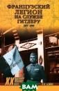 Французский лег ион на службе Г итлеру. 1941-14 99 гг. О. И. Бэ йда `Легион фра нцузских добров ольцев против б ольшевизма` был  единственным и ностранным форм