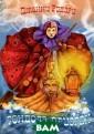 Гондола-призрак  Джанни Родари  `Гондола-призра к` - это волшеб ное путешествие  в Венецию XVII  века. Благодар я таланту Джанн и Родари вы буд то своими глаза
