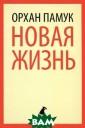 Новая жизнь Орх ан Памук Роман  `Новая жизнь` -  книга о том, ч то такое радика льный подход к  чтению. Кризис  общества чреват  упадничеством,  попытками чело