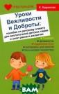 ����� ��������� � � �������:��� ���� �� ���.��� ��� � ��������  �.�. ����� ���� ������ � ������ �:������� �� �� �.������ � ISBN :978-5-222-2056 7-9