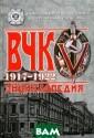 ВЧК. 1917-1922.  Энциклопедия А . М. Плеханов,  А. А. Плеханов