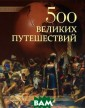 500 ������� ��� �������� �. �.  ��������� ����� ����� � ������  ��������� ����� � � ����������� � ������� ����� , ��������, ��� ���� ���������� �� �� ������ ��