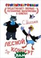 Лесной концерт  С. Михалков Сер ия `Союзмультфи льм представляе т` - это такие  хитрые книги дл я тех, кто стра стно любит смот реть мультики.  Однако не всем