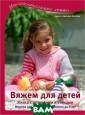 Вяжем для детей . Книга с истор иями и стихами  Анита Авезани Х аэгели