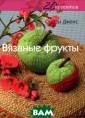 Вязаные фрукты  Сьюзи Джонс Под арите друзьям ф рукты, сделанны е собственными  руками, и они и х никогда не за будут! В книге  представлены мо дели фруктов дл