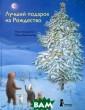 Лучший подарок  на Рождество Нэ нси Уолкер-Гай  Рождественские  подарки в этом  году вышли на с лаву! Зайчонок,  Медвежонок и Е нот радостно сп ешат на праздни