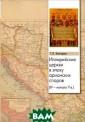 Иллирийские цер кви в эпоху ари анских споров ( IV- начало V в. ) Г. Е. Захаров  Монография пре дставляет собой  первое в совре менной отечеств енной историогр