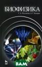 Биофизика Г. А.  Плутахин, А. Г . Кощаев Учебно е пособие содер жит основные св едения по биофи зике. Отдельные  главы посвящен ы термодинамике  открытых систе
