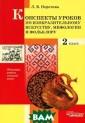 Конспекты по из образительному  искусству, мифо логии и фолькло ру. 2 класс Л.  В. Неретина В п особии представ лены учебно-мет одические матер иалы к проведен