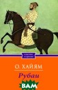 О. Хайям. Рубаи  О. Хайям Филос оф, математик,  астроном, класс ик персидско-та джикской поэзии  Омар Хайям был  поистине гение м эпохи Среднев ековья. В его л