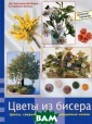 Цветы из бисера  Кристанини Ди  Фидио Джина, Ст рабелло Вилма Б еллини 48 стр.  Создавать цветы  из бисера совс ем нетрудно и ч резвычайно увле кательно. Они с