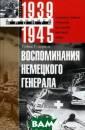 Воспоминания не мецкого генерал а. Танковые вой ска Германии во  Второй мировой  войне 1939-194 5 Гейнц Гудериа н В своих мемуа рах Гейнц Гудер иан, стоявший у