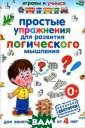 Простые упражне ния для развити я логического м ышления А. М. К руглова В книге  собраны упражн ения для детей  на развитие вни мания, образног о и творческого