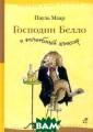 Господин Белло  и волшебный эли ксир Маар П. <b >ISBN:978-5-917 59-160-5 </b>