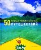 50 самых увлека тельных путешес твий Мэри-Энн Г аллахер В этой  книге рассказыв ается о 50 самы х захватывающих  туристических  маршрутах в мир е, благодаря ко