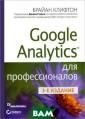 Google Analytic s для профессио налов Брайан Кл ифтон Станьте п рофессиональным  пользователем  Google Analytic s™ с помощью эт ого полного рук оводства. В это