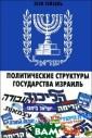 Политические ст руктуры Государ ства Израиль Зе эв Гейзель Пред лагаемая вниман ию читателя кни га - уникальна.  Она является п ервым детальным , почти энцикло