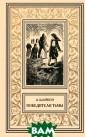 Победители тьмы  А. Шайбон Ашот  Шайбон - псевд оним армянского  писателя, поэт а и драматурга  Гаспаряна Ашота  Гаспаровича (1 905-1982), боле е известного по