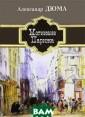 Могикане Парижа  Александр Дюма  Сюжетная линия  произведения р азворачивается  во времена прав ления короля Ка рла X, борьбы с  бонапартизмом.  Дюма подробно