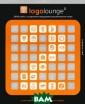Logoloung 2. 20 00 работ, созда нных ведущими д изайнерами мира  Кэтрин Фишел,  Билл Гарднер Lo golounge-2 пред ставляет 2000 в ыдающихся логот ипов, сгруппиро