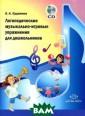 Логопедические  музыкально-игро вые упражнения  для дошкольнико в (+ CD-ROM) Е.  А. Судакова Кн ига представляе т собой сборник  логопедических  музыкально-игр