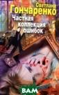 Частная коллекц ия ошибок Светл ана Гончаренко  Директор музея  Ольга Тюменцева  в панике: внез апно обнаружило сь, что несколь ко картин, кото рые она так уда