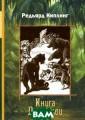 Книга Джунглей  Редьярд Киплинг  Маленький инди йский мальчик б ыл разлучен с р одителями во вр емя нападения н а их небольшую  деревушку. Один окого, потерянн