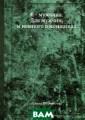 � � �������. �� � ������, � ��� ���� � ��������  ���������� �.  � � �������. �� � ������, � ��� ���� � ��������  ISBN:978-5-413 -01061-7