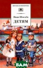 Детям Иван Шмел ев В сборник во шли рассказы, н аписанные для д етей и о детях.  Все они проник нуты высокими х ристианскими мо тивами любви и  сострадания к б