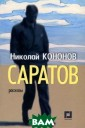 Саратов Николай  Кононов Розыск и идентичности  сочетаются в ра ссказах книги