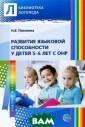 Развитие языков ой способности  у детей 5—6 лет  с ОНР Н. В. Ми кляева В пособи и описана систе ма коррекционно -логопедическог о процесса, нап равленного на р