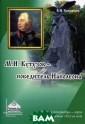 �. �. ������� -  ���������� ��� ������ �. �. �� ������� ������  �������� ������ ������ ����� �. �.���������� `� .�.������� - �� �������� ������ ���`. ISBN:978-